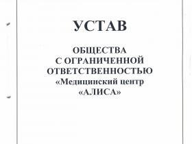 ustav_1